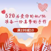 520表白节